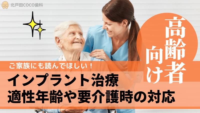 高齢者のインプラント治療!適性年齢・注意点・要介護時の対応