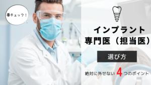 【インプラント専門医の選び方】絶対外せない4つのポイント