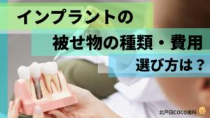 【インプラントの被せ物の選び方】費用や種類を一覧表で歯科医師が解説