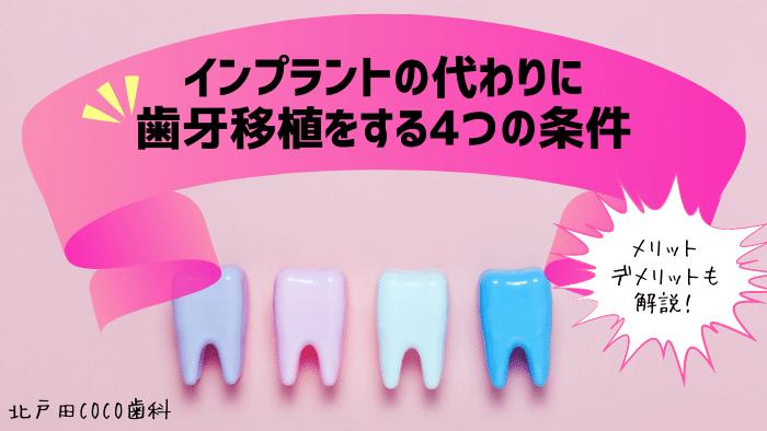 インプラントの代わりに歯牙移植をする4つの条件!メリット・デメリットは?