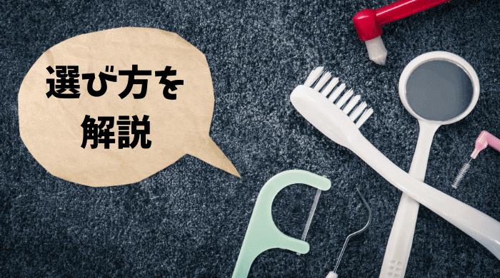 インプラント治療後は歯磨き粉以外のお手入れ用品も要チェック!