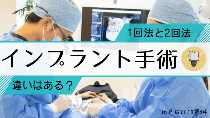 【インプラント2回法】1回法との違いや2回手術する理由を徹底解説