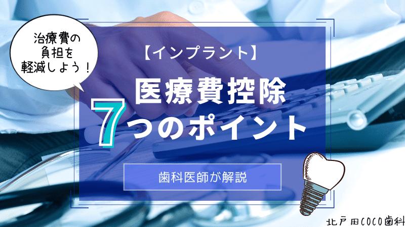 【インプラントの医療費控除】知っておくと役立つ7つのポイント