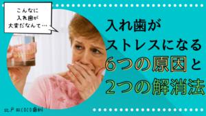 入れ歯がストレスになる6つの原因&2つの解消法を歯科医師が解説