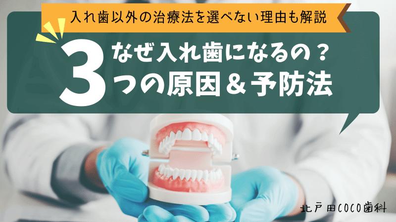 なぜ入れ歯になるのか?歯を失う3つの原因&入れ歯以外の治療法を選べない理由