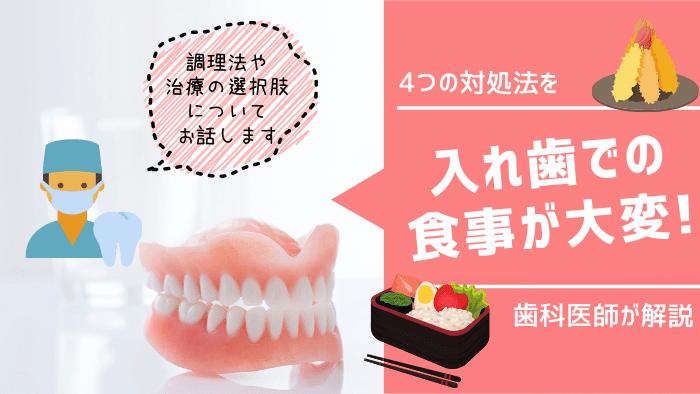 入れ歯だと食事が大変な方へ!4つの対処法を歯科医師が紹介
