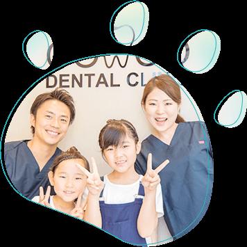 笑顔とありがとうがあふれる歯科医院です!