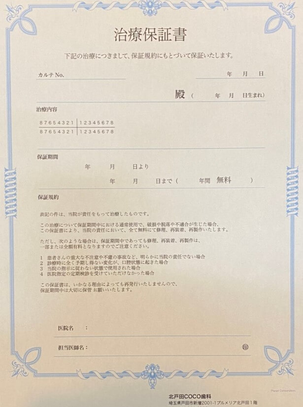 北戸田COCO歯科 保証書
